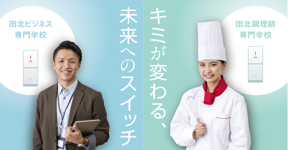 田北調理師専門学校 田北ビジネス専門学校 未来へのスイッチ