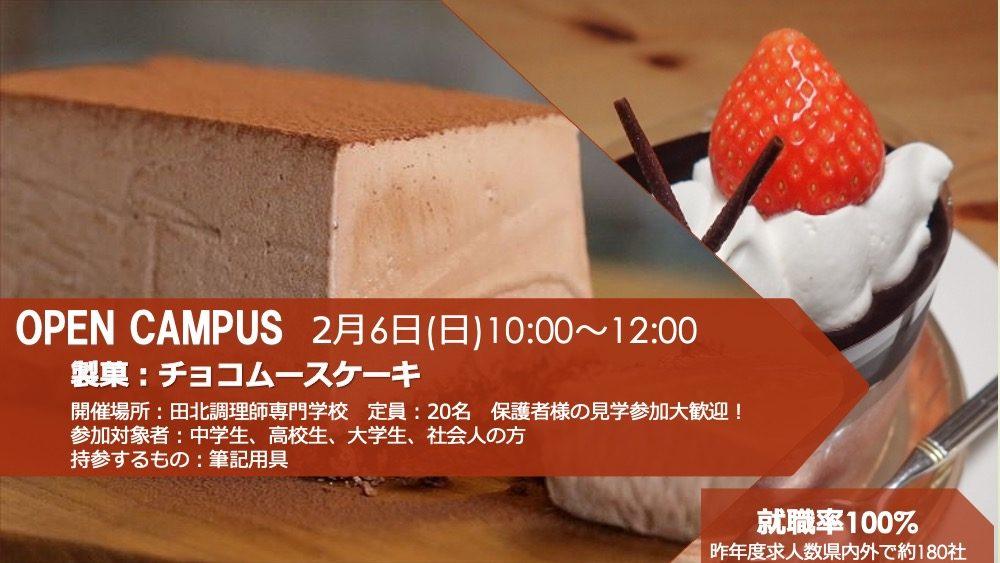 2月6日(日)オープンキャンパス チョコムースケーキ