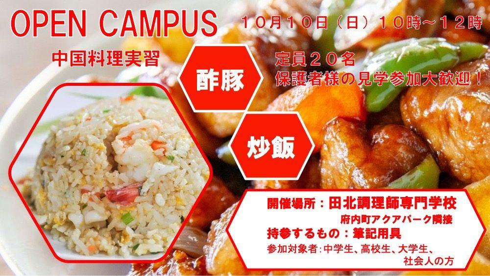 10月10日(日)オープンキャンパス 酢豚 炒飯