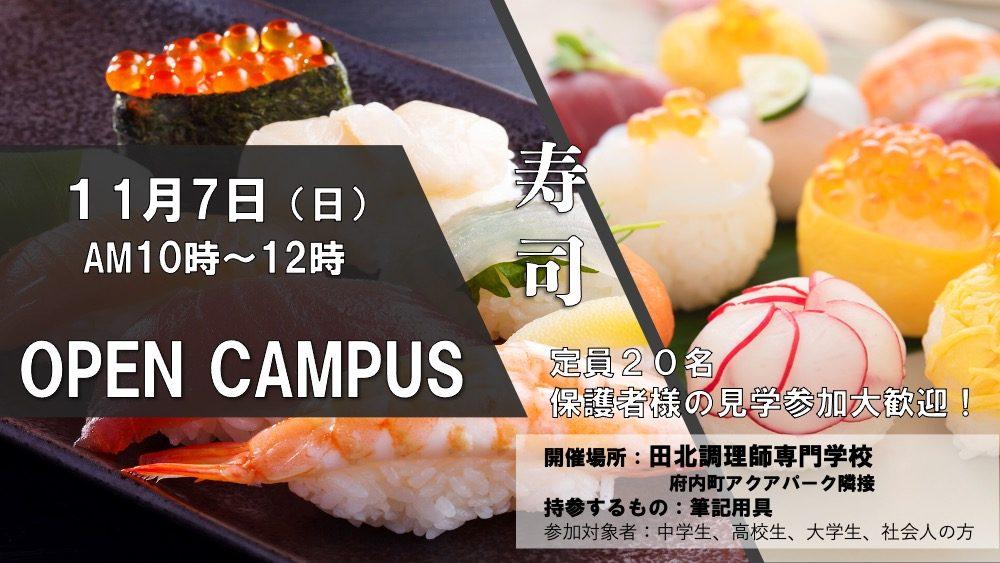 11月7日(日)OPENCAMPUS 寿司