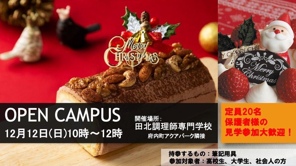 12月12日(日)OPENCAMPUS クリスマスケーキ